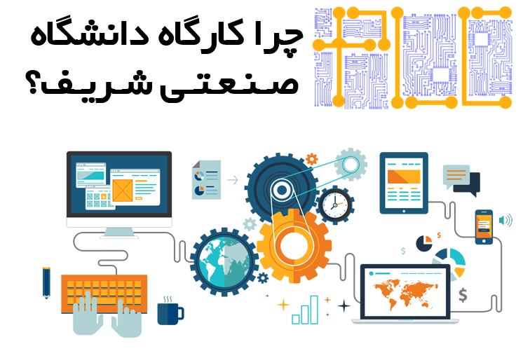 کارگاه برق و PLC دانشگاه صنعتی شریف